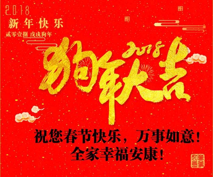 2018年开工大吉-祺鑫装饰