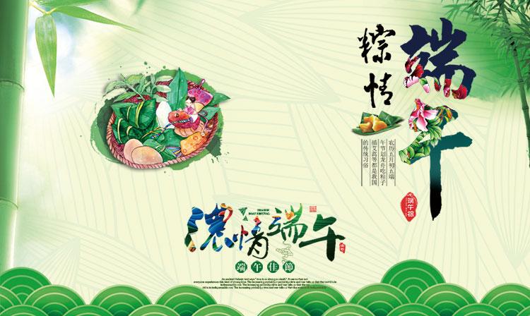 深圳祺鑫装饰与您:粽香情浓,风雨同舟!